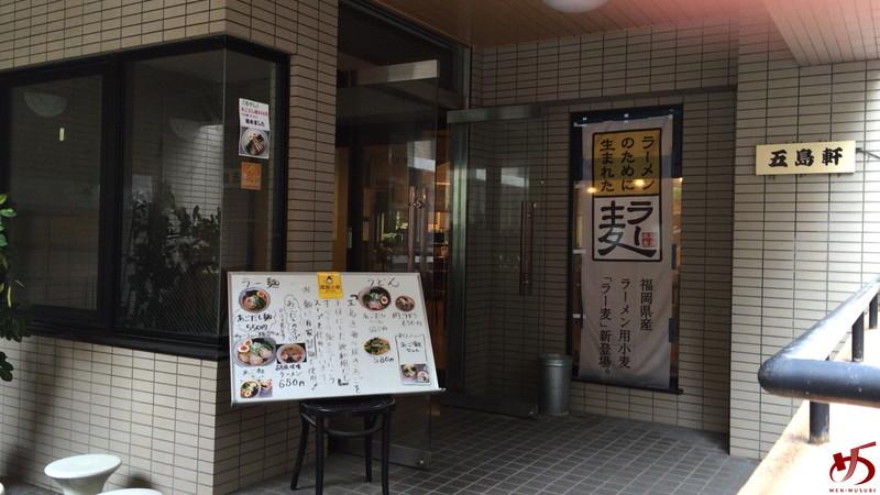 五島軒 (7)
