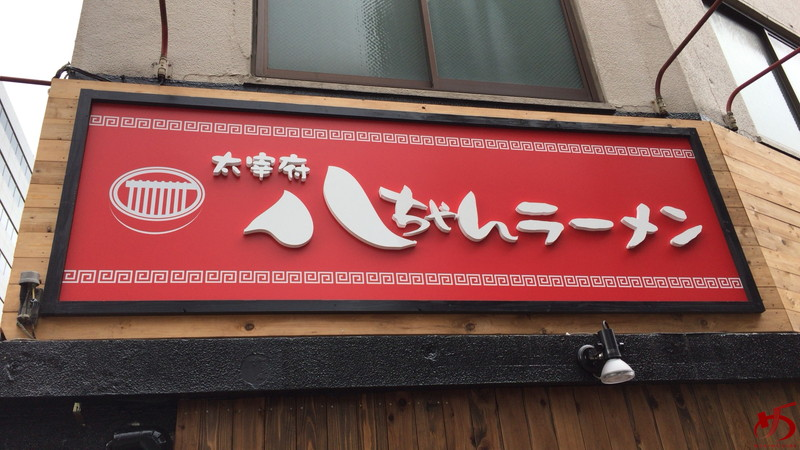 太宰府 八ちゃんラーメン天神店 (4)