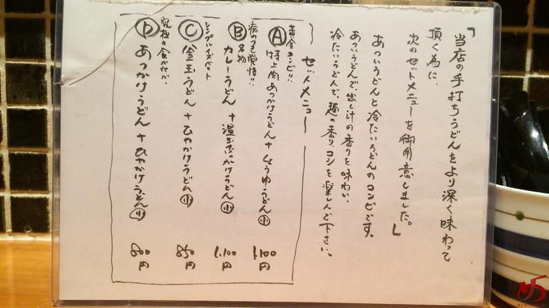 仁〇加屋長介 (6)