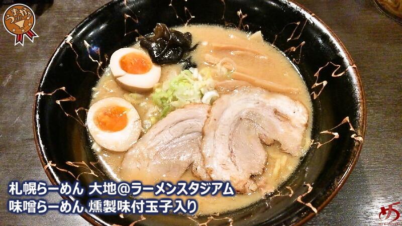 【札幌らーめん 大地@ラーメンスタジアム】 ラースタ伝統の味噌枠。四代目はコチラ