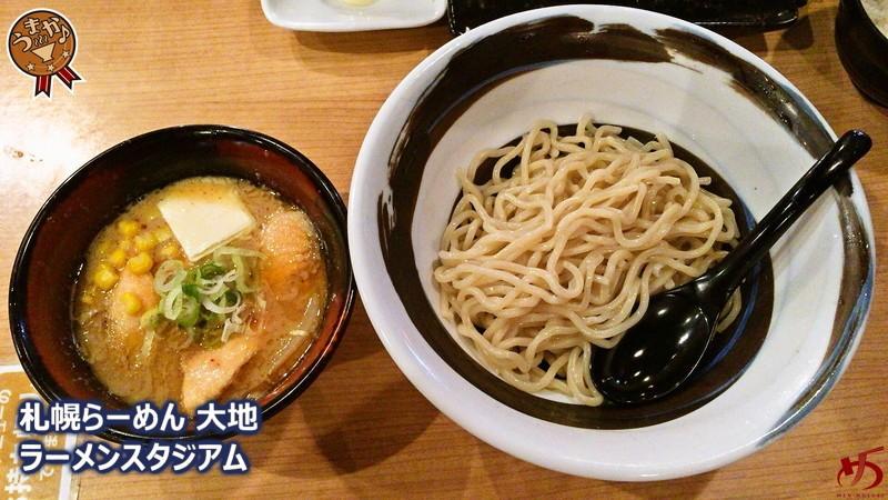 味噌×鮭×バターが旨い♪北海道の旨いもんがタップリの味噌つけ麺