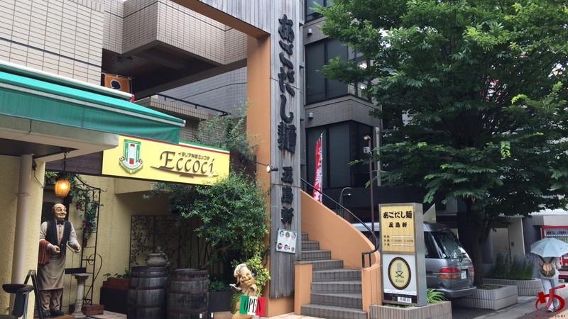 【店舗情報】あごだし麺 五島軒