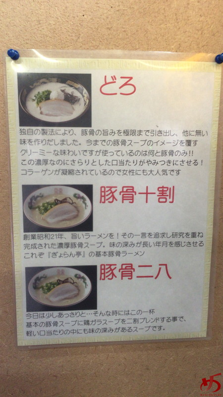 ぎょらん亭 (8)