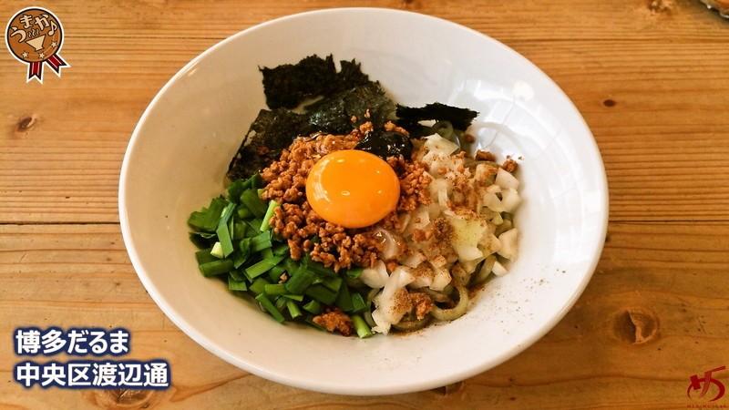 香ばしい黒ゴマの薫りとコクで、誰もが食べやすい台湾まぜそば♪