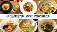 今、福岡で啜るべきラーメン6杯 <2015年7月編>