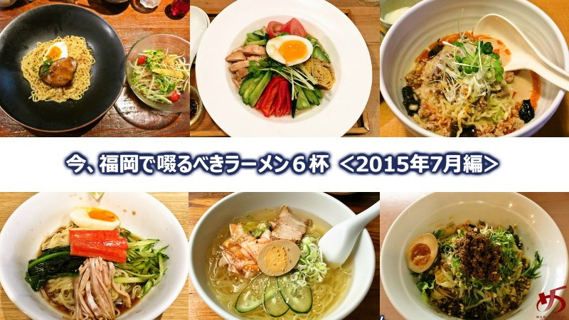 今、福岡で啜るべきラーメン6杯 <2015年7月>~夏はやっぱり冷たい麺~