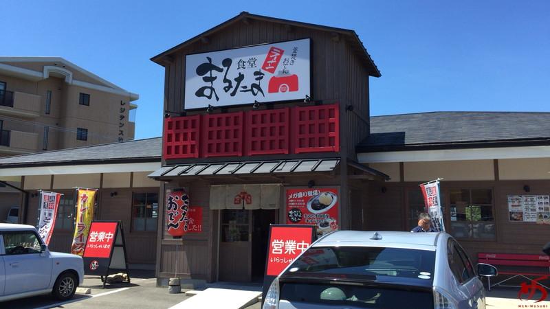 まるたま食堂 (4)