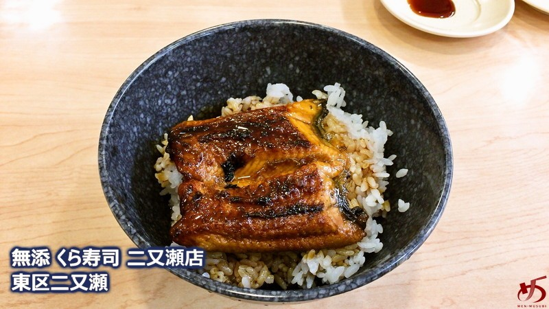 """お値段なんと580円!""""すしやのうな丼""""その味わいや如何に?"""