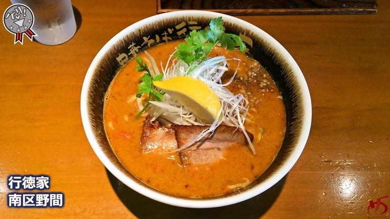 辛味・シビレ・酸味・コクが絶妙に絡み合う限定の麻辣麺♪