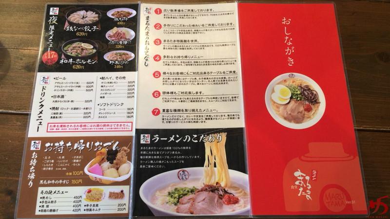 まるたま食堂 (8)