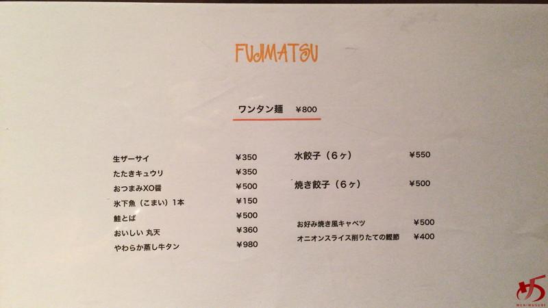 FUJIMATSU (5)