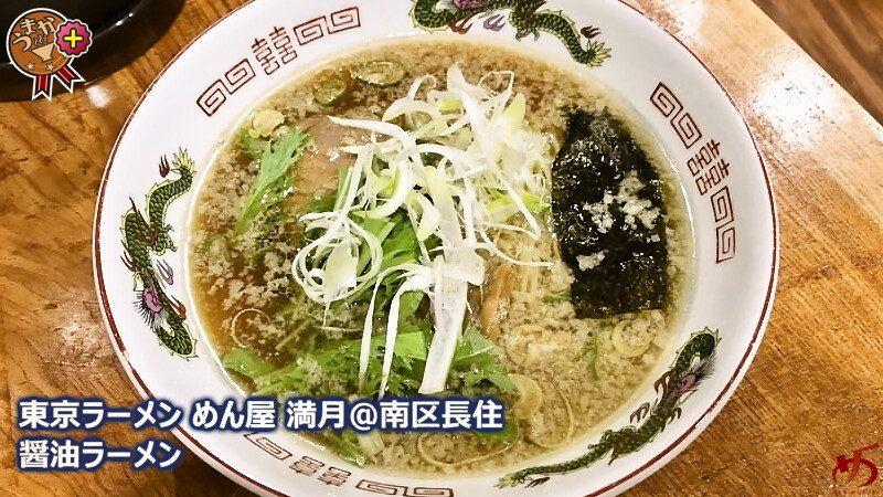 【東京ラーメン めん屋 満月@南区長住】 通うほどにハマる。本場、東京の味を福岡で