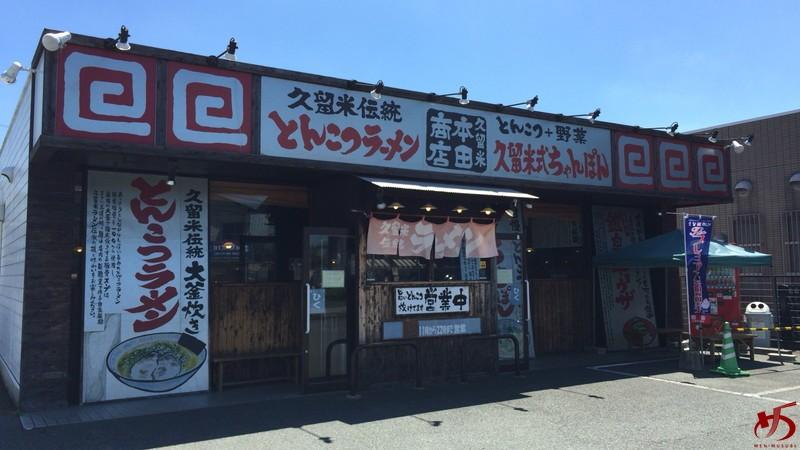 【店舗情報】拉麺 久留米 本田商店