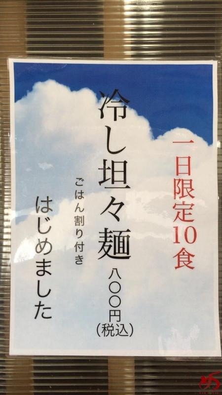 らーめん泰玄 (2)