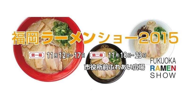 福岡ラーメンショー2015 まとめ 1105版