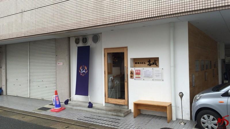 【店舗情報】讃岐うどん 志成