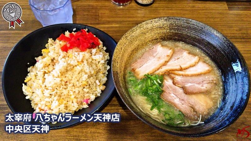 太宰府 八ちゃんラーメン天神店 (1)[1]