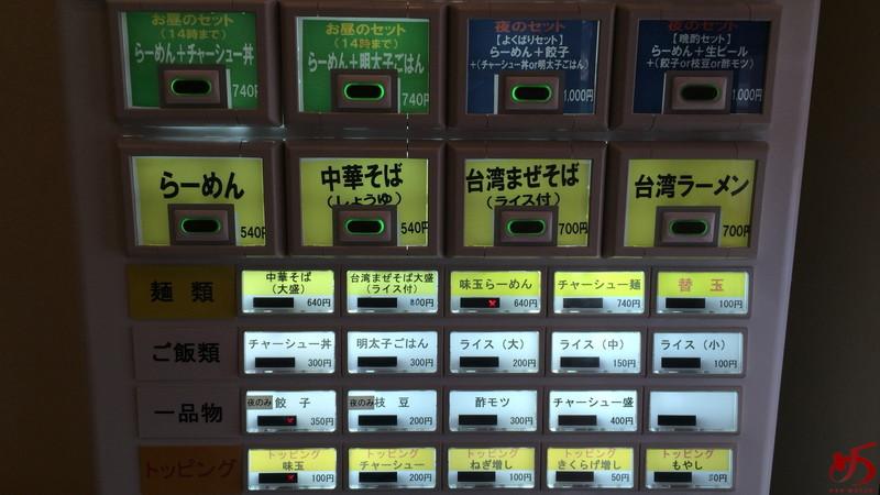 ざいとん(座射豚) (7)