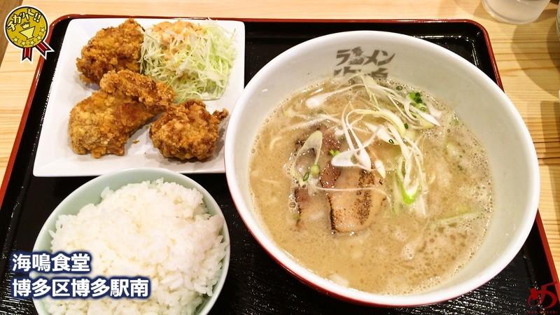 日本人の心に響く一杯!魚介とんこつの旨さ、ご存じですか?
