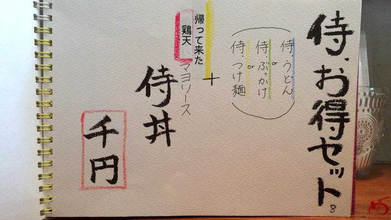 侍うどん (7)