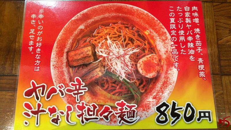 秀ちゃんラーメン (6)