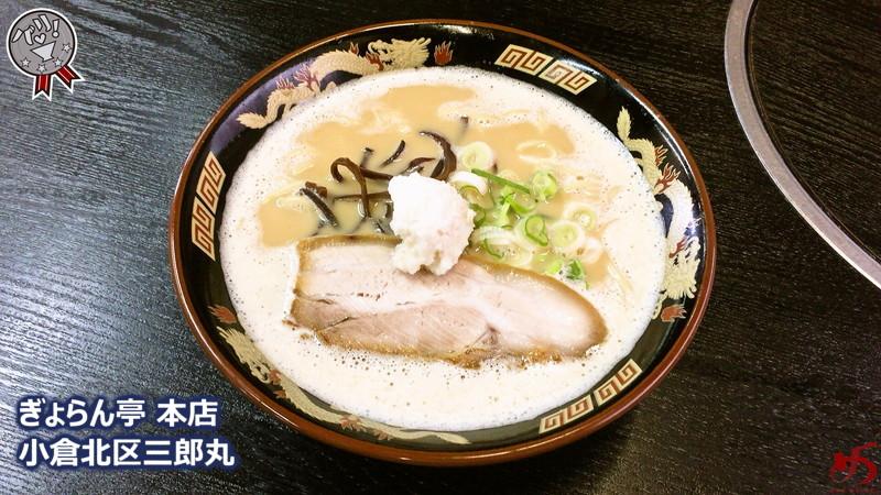 ぎょらん亭 (1)