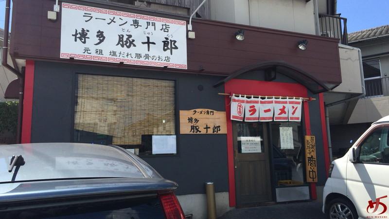 博多豚十郎 (4)