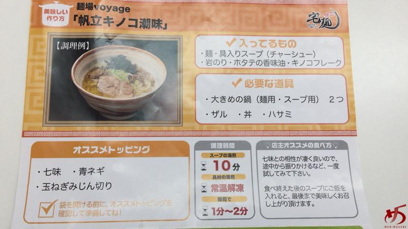 麺場voyage (5)
