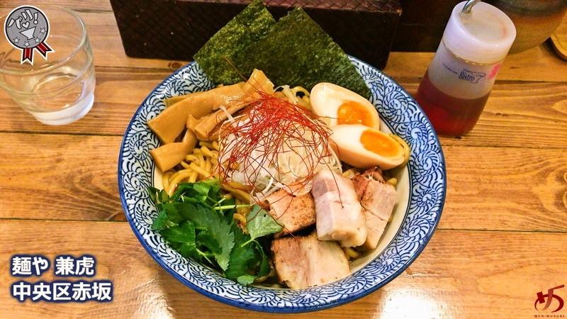 福岡でイチバン旨いまぜそばはコレ!豪華具材と麺の旨さにシビレまくり