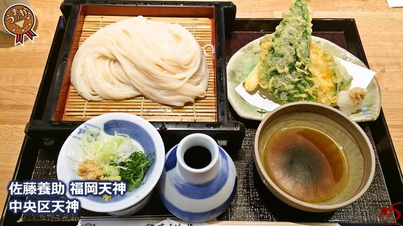 福岡でも美味しい稲庭うどんが楽しめる貴重なお店