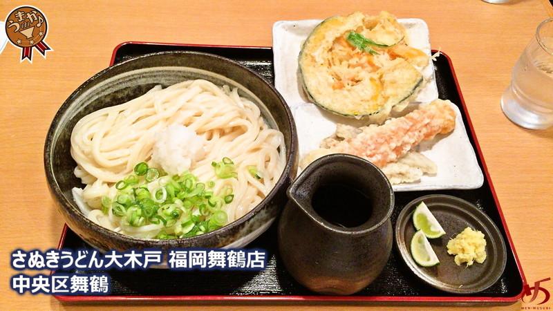 さぬきうどん大木戸 福岡舞鶴店 (1)