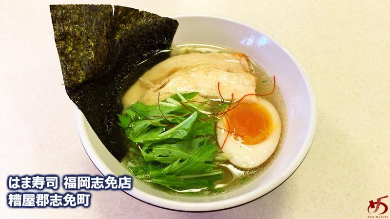 はま寿司 (1)