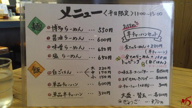 麺家一清 (7)