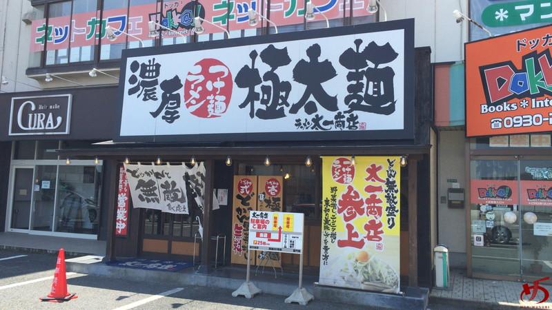太一商店 (4)