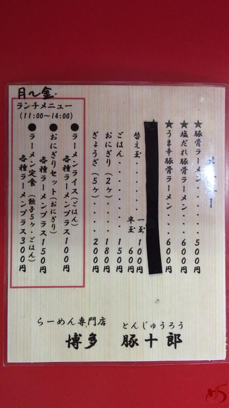 博多豚十郎 (5)