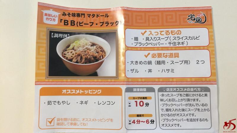 みそ味専門マタドール (5)