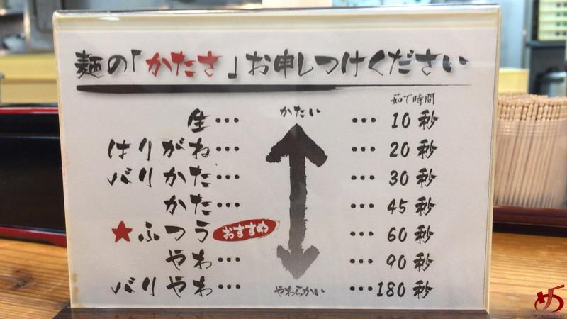 博多ラーメン 膳 天神メディアモール店 (9)