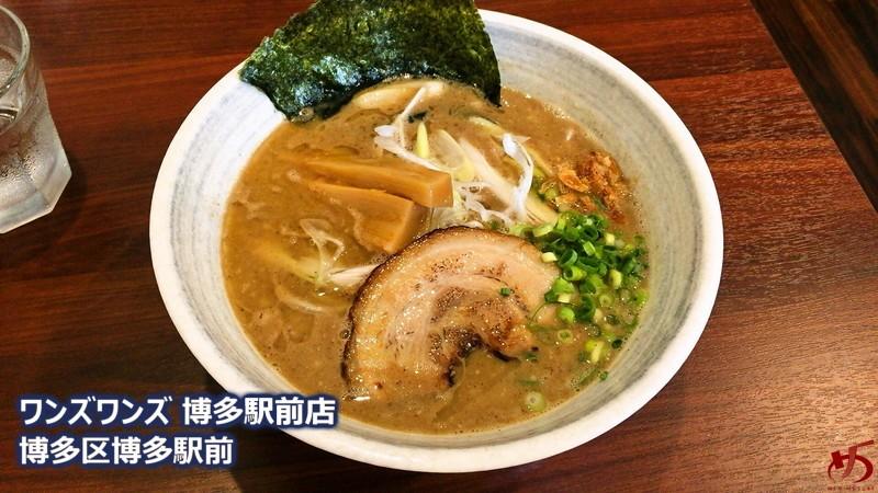 """【閉店】福岡では珍しい""""煮干し""""の名を冠する、超高濃度の魚介とんこつラーメン"""