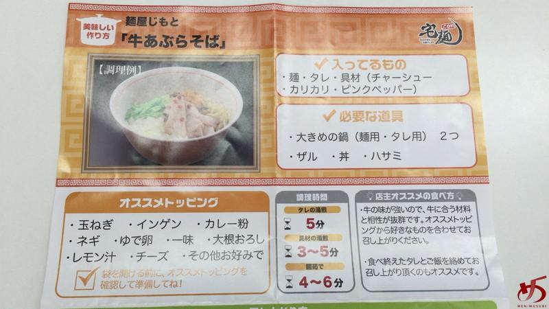 麺屋じもと (5)