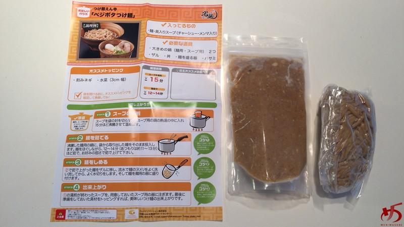 つけ麺えん寺 (4)