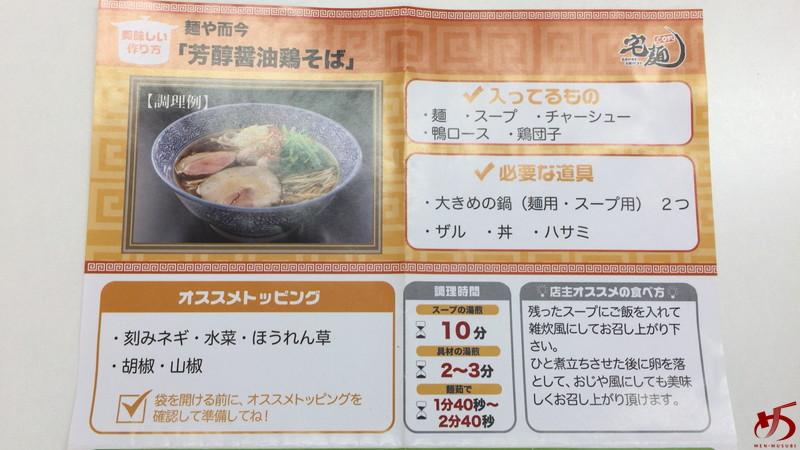 麺や而今 (5)