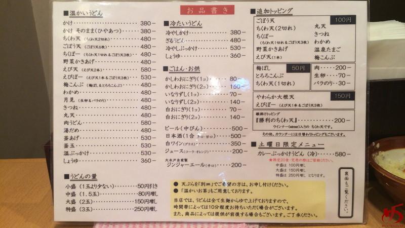 さぬきうどん大木戸 福岡舞鶴店 (5)