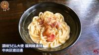 麺通団 (1)
