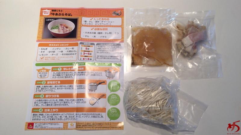 麺屋じもと (4)