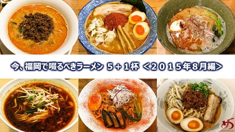 今、福岡で啜るべきラーメン 5+1杯 <2015年8月編>