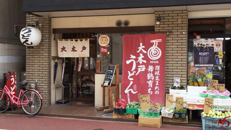 【店舗情報】さぬきうどん大木戸 福岡舞鶴店