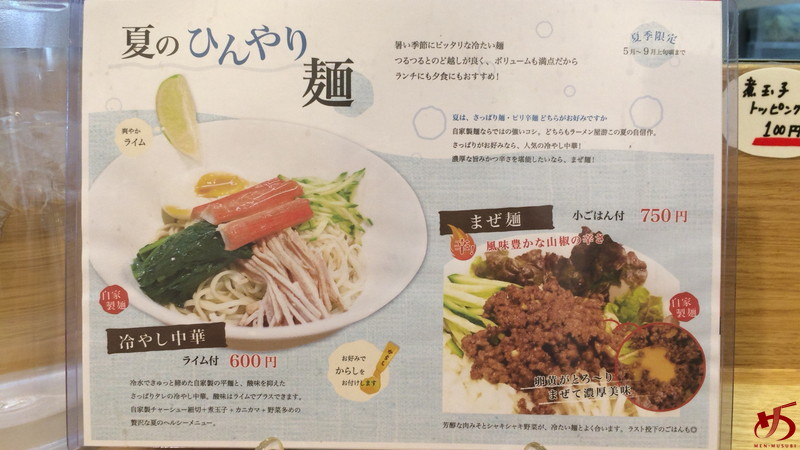 ラーメン屋游 (4)