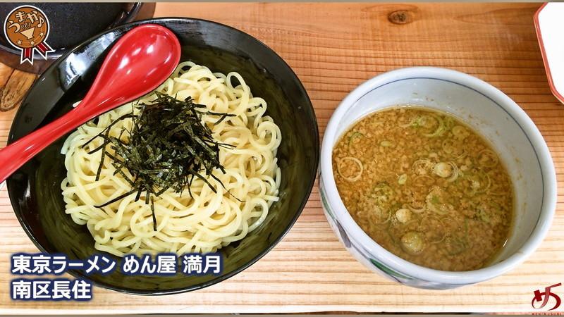 東京ラーメン めん屋 満月 (1)[1]