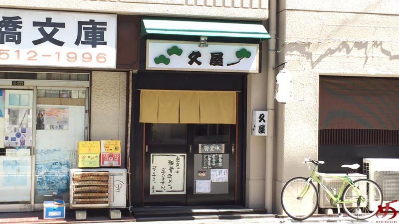 久屋 (4)
