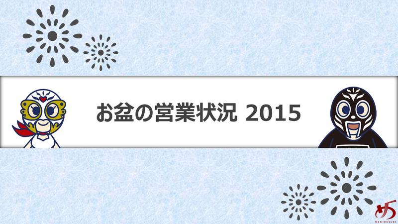 お盆の営業状況 2015